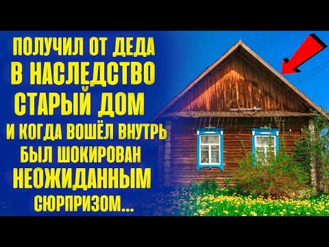 Получил в наследство старый дом в деревне. И когда вошёл внутрь, был ошарашен неожиданным сюрпризом.
