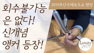 [2019 부산국제보트쇼 영상] 피에스코리아, 지렛대원…