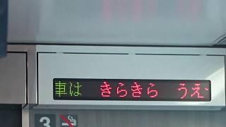 「きらきらうえつ」の車内案内表示器(仁賀保駅発車~停車駅案内)