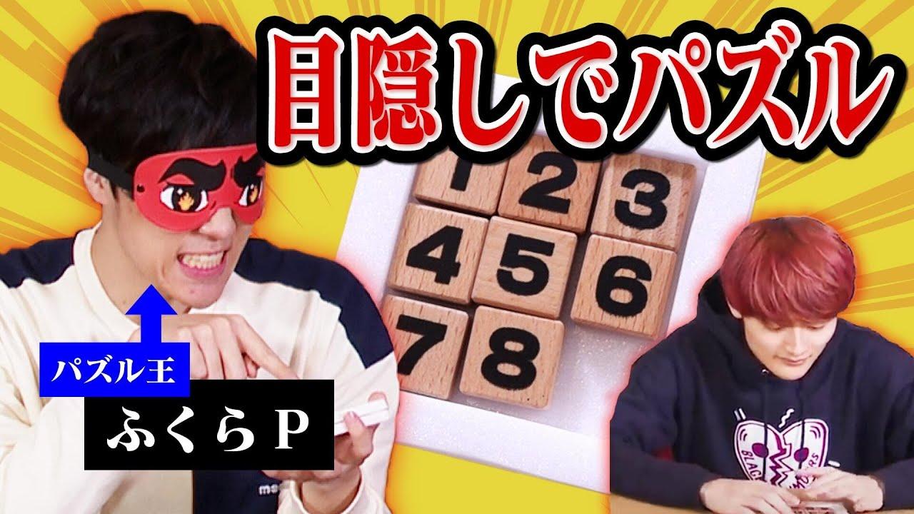 目隠ししたパズル王vs普通の東大生、いい勝負説【検証】