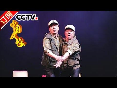 《中国文艺》 20170331 搭档兄弟·刘全和 刘全利 | CCTV-4