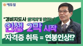 경비지도사 합격자가 말하는 인생 2막 시작! 자격증 취…