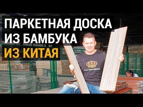 Паркетная доска из Китая. Сэкономили 1.000.000 рублей на паркетной доске из бамбука. Мебель из Китая