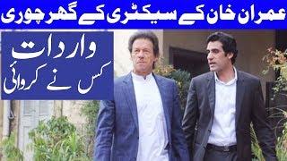 Imran Khan Ka Secretary Ka Ghar Chori Kis Na Karwai - Headlines - 12 AM - 1 Oct 2017