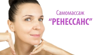 "Самомассаж лица ""РЕНЕССАНС"" - презентация обучающего курса"