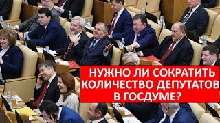 Можно ли сократить количество депутатов в Госдуме и к чему это приведет?