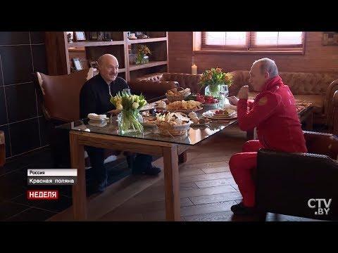 Всё самое важное: встреча Лукашенко и Путина в Сочи. Февраль 2019
