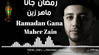 Maher_Zain - Ramadan Gana | - رمضان جانا ماهر زين | Official Music Video | Nour Ala Nour