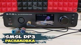 SMSL DP3 - распаковка Hi-Res аудиоплеера
