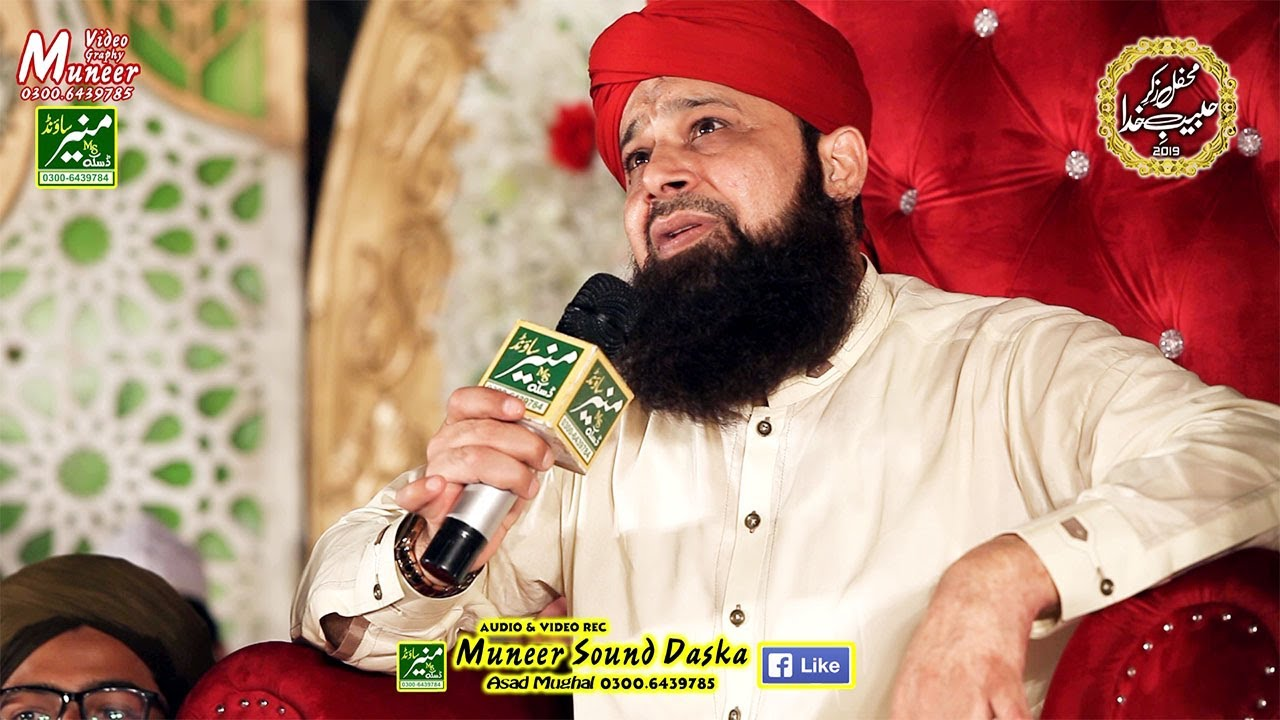 Lamyati Nazeero Kafi Nazarin Owais Raza Qadri In Sialkot Mehfil e Naat