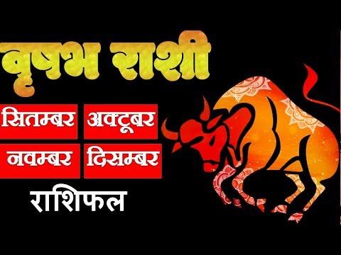 vrishabha September October November December 2018 rashifal in hindi