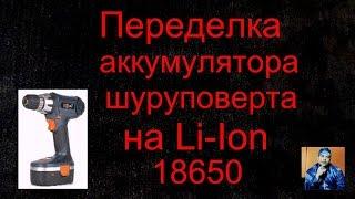 Переделка аккумулятора шуруповёрта на Li-Ion 18650