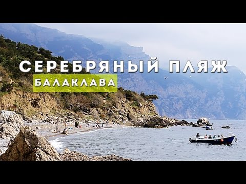 СЕРЕБРЯНЫЙ ПЛЯЖ (БАЛАКЛАВА) // КРЫМ 2017