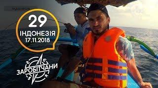 Заробітчани - Индонезия- Выпуск 29 - 17.11.2018