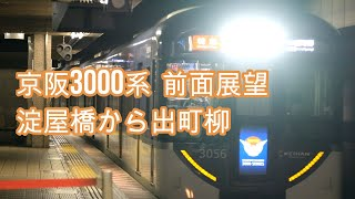 3021年1月  京阪3000系  前面展望  特急  淀屋橋から出町柳  プレミアムカー組み入れ前