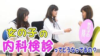 【男の子の疑問】教えてせいか先生!「女の子の内科検診ってどうなってるの?」【質問コーナー/アイドルお悩み相談/メンズの質問答えます】 thumbnail