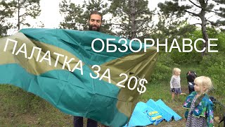 "Обзор на двухслойную палатку за 20$  ""WOLF LEADER P051"""