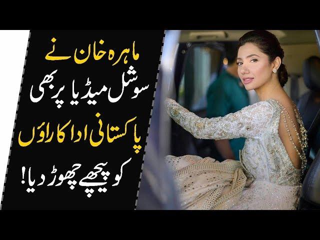 Mahira khan Beats All Pakistani Actress On Social Media | 9 News HD