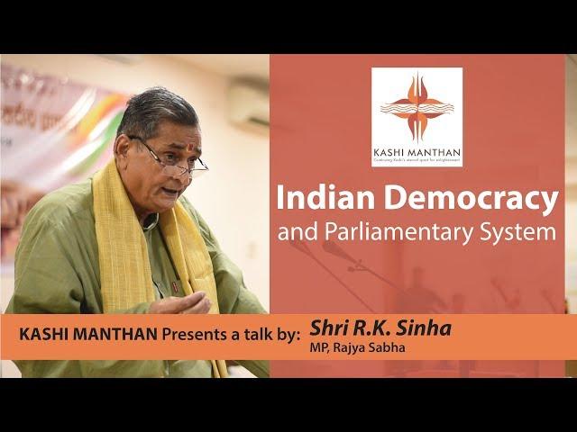 Shri RK Sinha | MP Rajya Sabha on | भारतीय लोकतंत्र और संसदीय प्रणाली