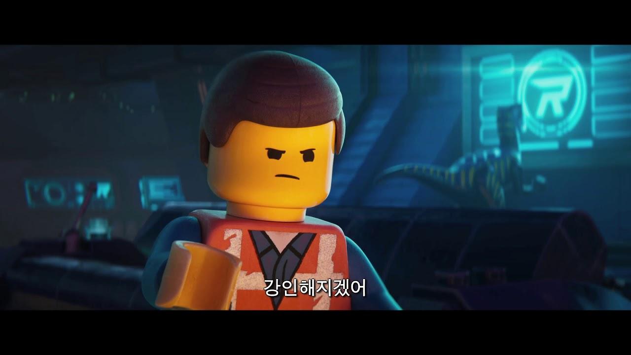 [레고 무비2] 메인 예고편