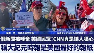 假新聞被唾棄 美國民眾稱讚大紀元時報|@新唐人亞太電視台NTDAPTV |20201118 - YouTube