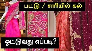 பட்டு / சாரியில் கல் ஒட்டுவது எப்படி? - Saree Stone Work in Tamil