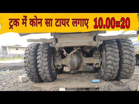 Bast tyre for your truck ट्रक का सबसे अच्छा टायर कोन सा है
