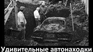 Несколько УДИВИТЕЛЬНЫХ находок редчайших авто