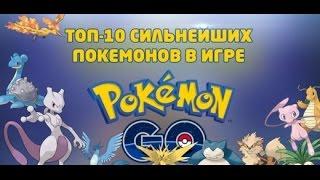 Pokémon GO [Покемон Го]. Топ 10 Самых лучших покемонов + сайты с полезной инфой