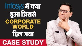 Infosys में क्या हुआ जिससे Corporate World हिल गया? | Case Study | Dr. Ujjwal Patni