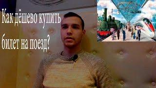 Как купить билет на поезд РЖД(, 2015-11-25T21:37:26.000Z)