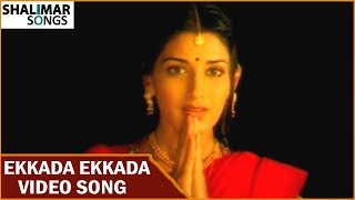 Ekkada Ekkada Full Video Song || Murari Movie || Mahesh Babu, Sonali Bendre || Shalimar Songs