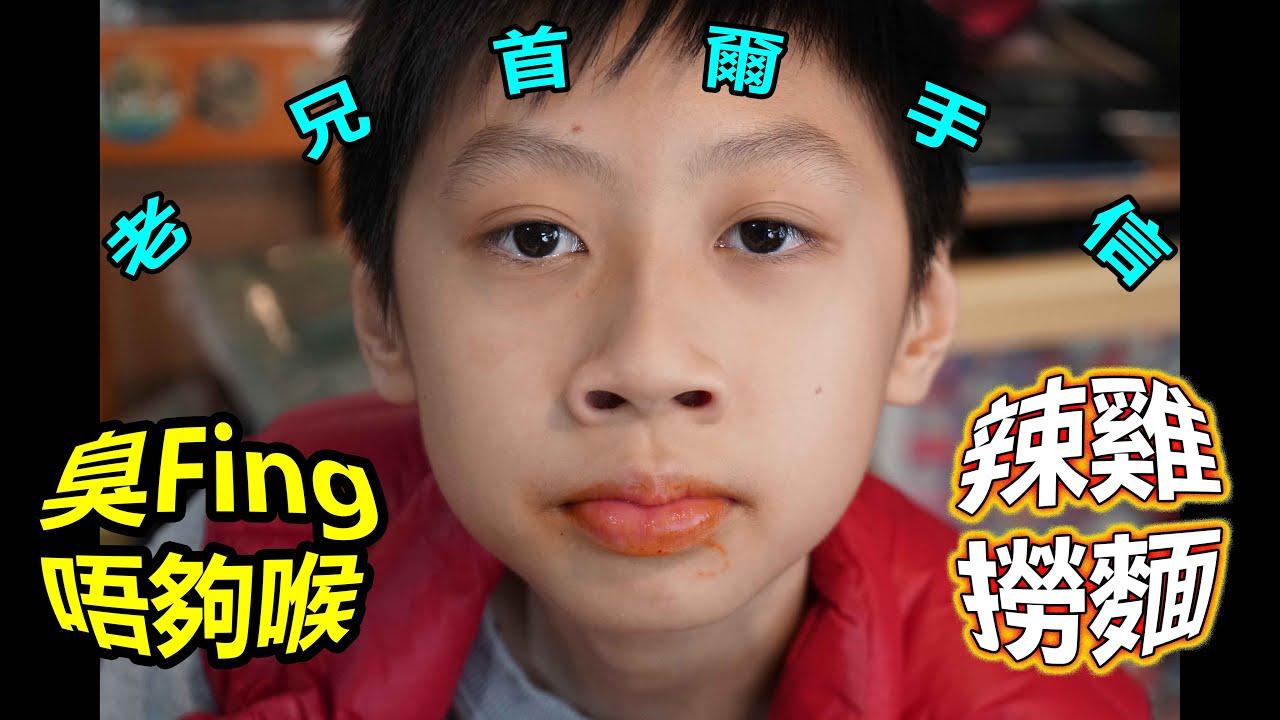 臭Fing唔夠喉:老兄首爾手信😋辣雞🐔撈麵🍜 (2020-04-25)