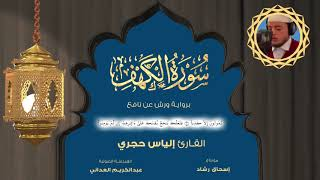 الياس حجري - Ilyas hajri سورة الكهف برواية ورش عن نافع