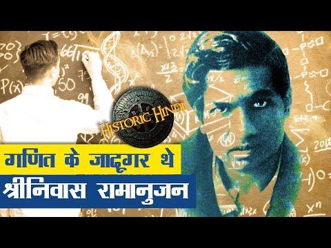 गणित के जादूगर थे श्रीनिवास रामानुजन  | Srinivasa Ramanujan Biography in Hindi