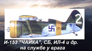 Советские самолёты со свастикой. Ценный трофей.