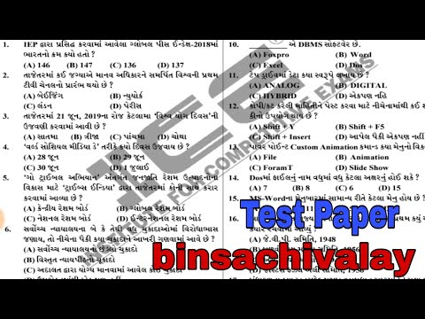 Binsachivalay model test paper 2019