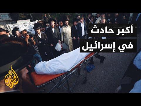 مقتل 44 وإصابة 150 إسرائيليا في تدافع أثناء حفل يهودي قرب مدينة صفد