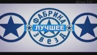 """""""Фабрика звёзд. Лучшее"""" 6 выпуск."""