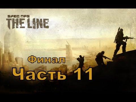 Spec Ops: The Line. Прохождение. #1.