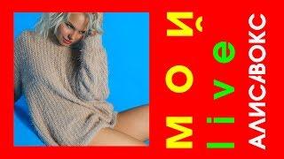Алиса Вокс - МОЙ (Репетиция. Живой звук. Live)