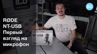 RODE NT-USB - дивимося що в коробці, перший погляд на мікрофон з iDJ.by