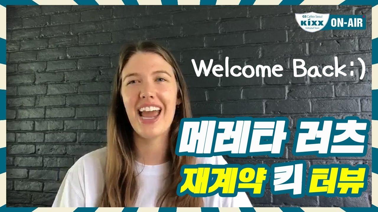 """[킥터뷰] """"우승하러 다시 왔다"""" 메레타 러츠 재계약 인터뷰♥ Merete Lutz's Welcome back Interview"""