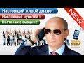 Поздравления с днем рождения от Путина по телефону НАСТОЯЩИЙ ЖИВОЙ ДИАЛОГ ХИТ НОВИНКА 2019 mp3