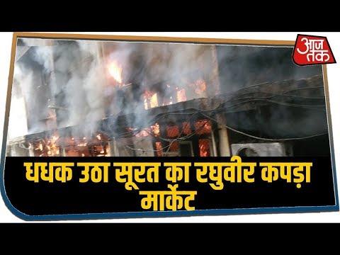 Surat के रघुवीर कपड़ा मार्केट में लगी भीषण आग, दमकल की 50 से ज्यादा गाड़ियां मौके पर मौजूद