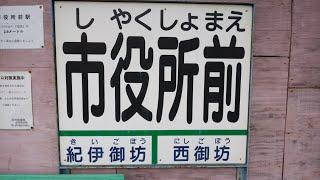 紀州鉄道 市役所前駅