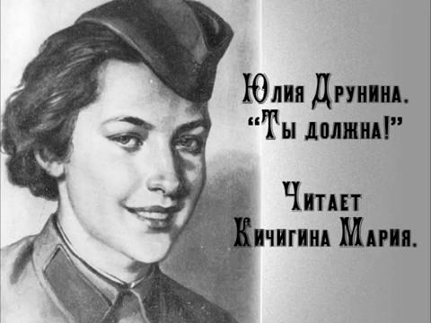 Изображение предпросмотра прочтения – МарияКичигина читает произведение «Ты должна» Ю.В.Друниной