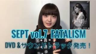 穂波優里が2017年8月に出演した「SEPT vol.7 FATALISM」のDVDとサウンド...