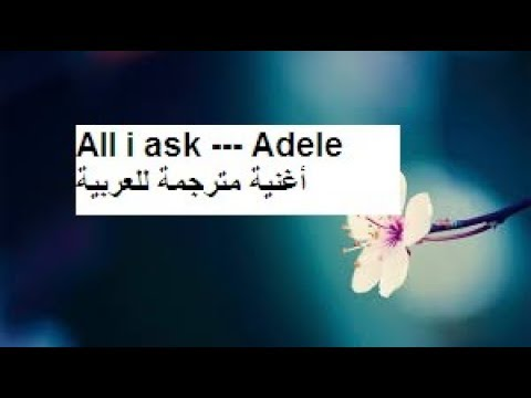 all i ask مترجمة adele (Lyrics) - YouTube