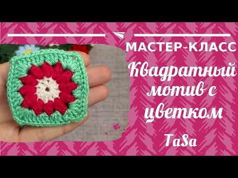 Красивый квадратный мотив с цветком крючком - просто и быстро! (Crochet Square Pattern)